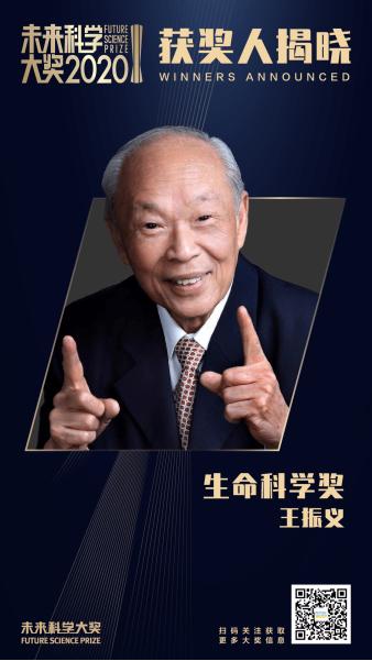 王振义,1924年出生于上海,上海交通大学教授。