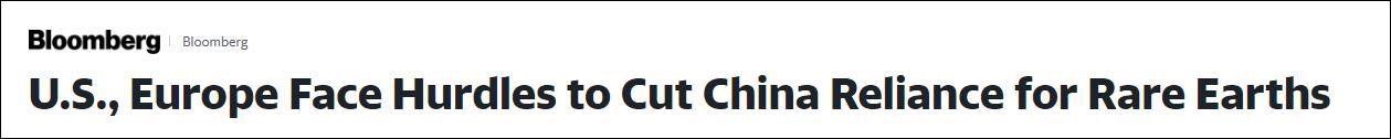 报道截图:在减少对中国的稀土依赖方面,欧美仍面临障碍