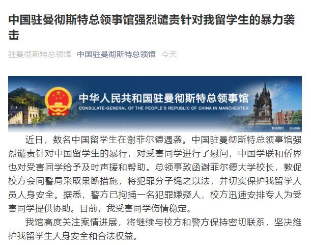 数名中国留学生在英遇袭,我总领馆强烈谴责暴行