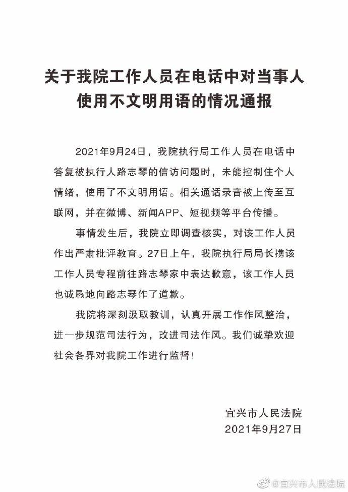 江苏宜兴法院执行局人员电话中爆粗口,法院通报:已批评教育