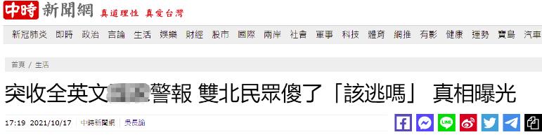 下午,台湾省北部民众突然收到全英文警报!