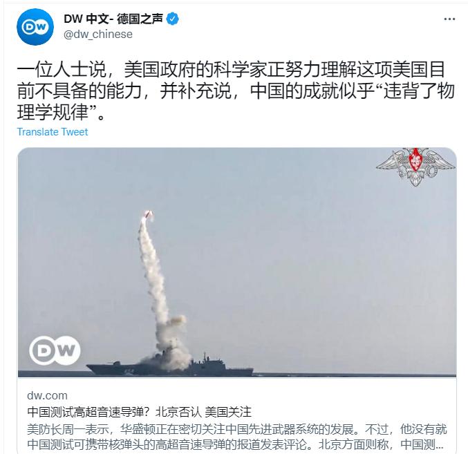 """中国""""违背了物理学规律""""?"""