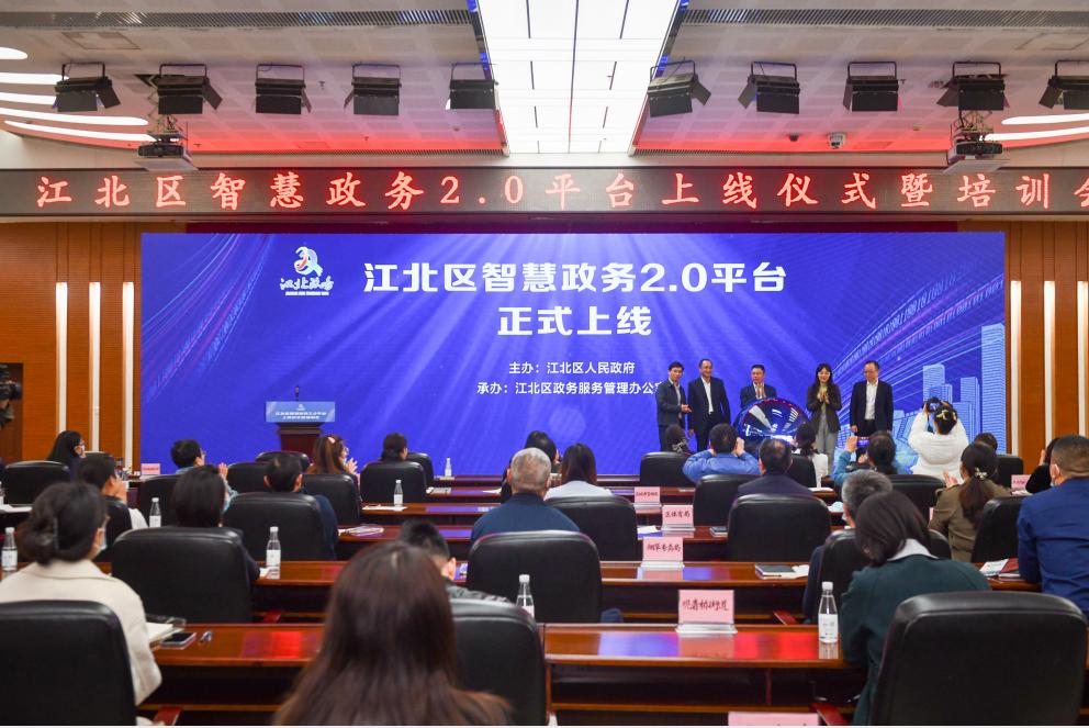 六大亮点!江北智慧政务2.0平台上线