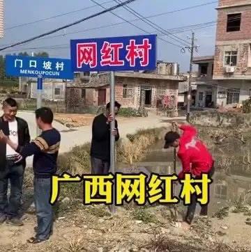 """广西玉林""""网红村""""被摘牌:私立牌匾,网络直播人员被约谈"""