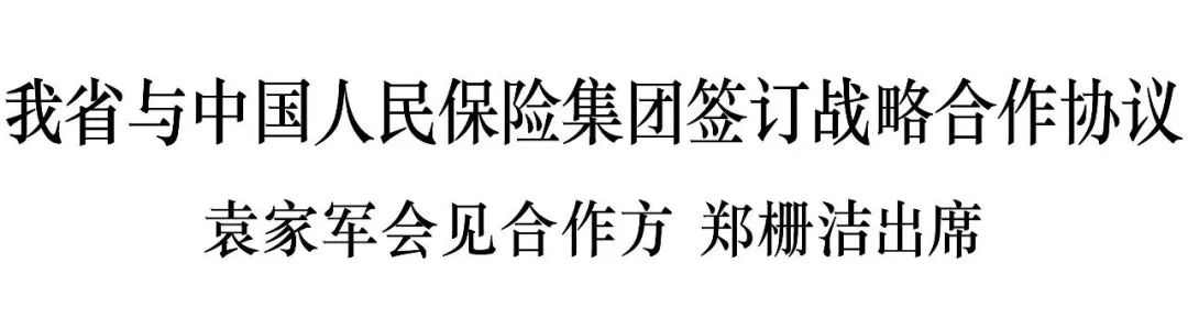 浙江与中国人民保险集团签订战略合作协议 袁家军会见合作方 郑栅洁出席