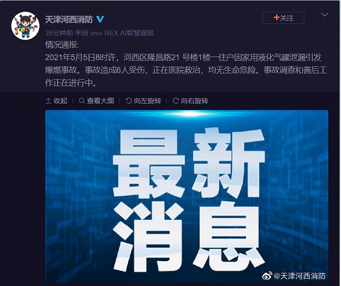 天津一住户因家用液化气罐泄漏引发爆燃事故,致6人受伤