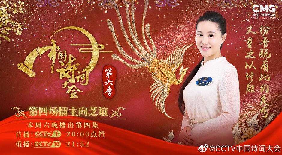 今年《中国诗词大会》亚军,是个90后重庆妹儿