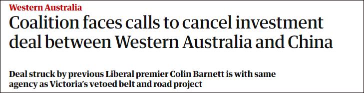 澳政客又盯上另一项对华协议