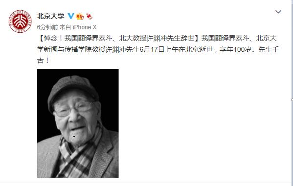 我国翻译界泰斗、北大教授许渊冲辞世 两个月前刚过完百岁生日