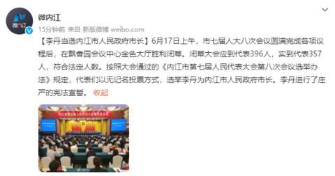 李丹当选四川内江市市长