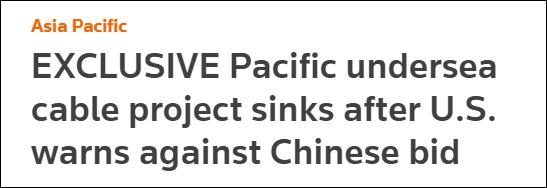南太平洋海底光缆竞标无果而终 外媒:就是为了防止中企赢