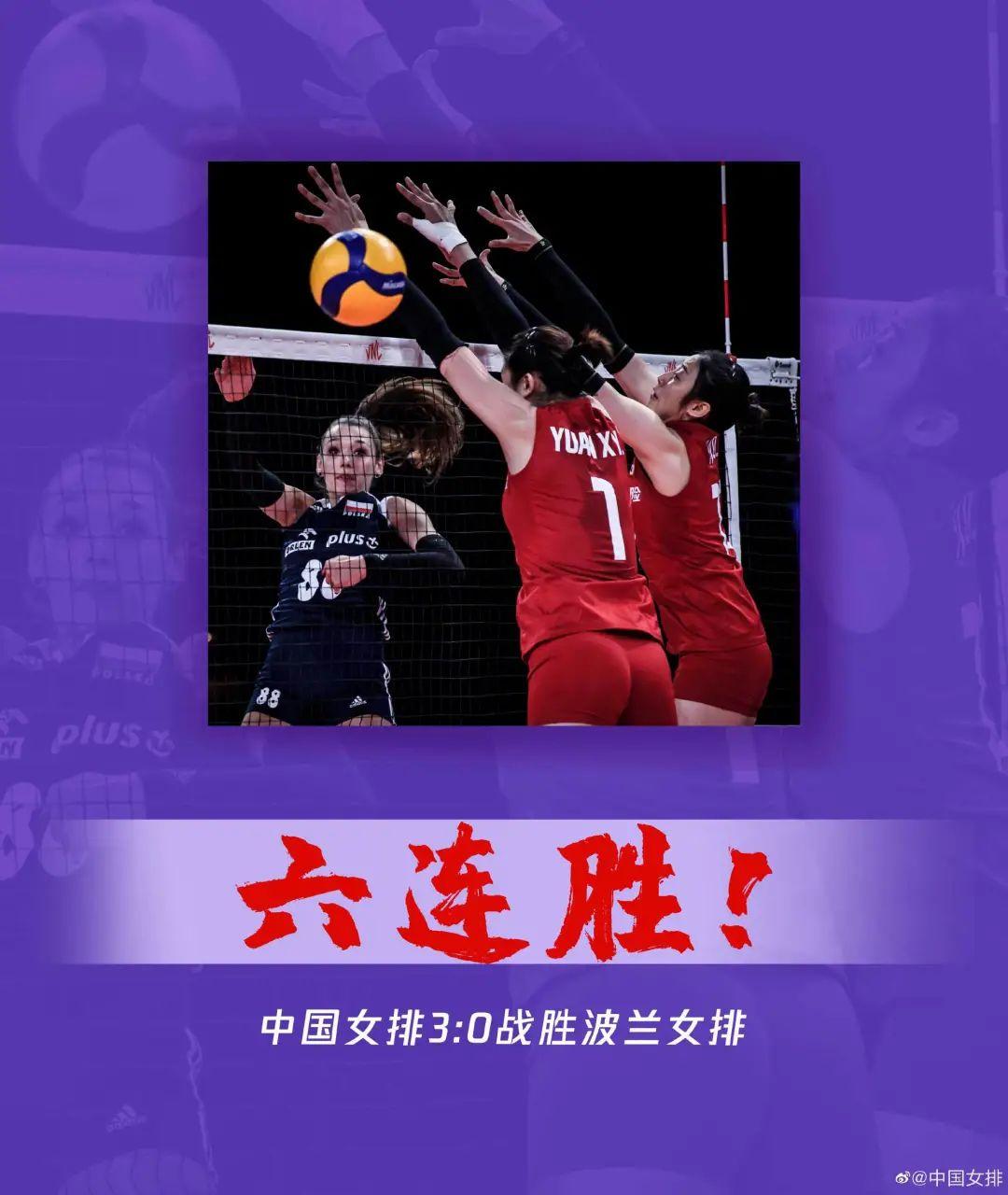 六连胜!中国女排!