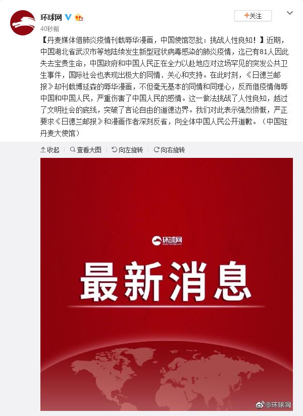 丹麦媒体借肺炎疫情刊载辱华漫画 中国使馆怒批