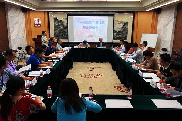 """港媒:北京将建""""一国两制""""博物"""