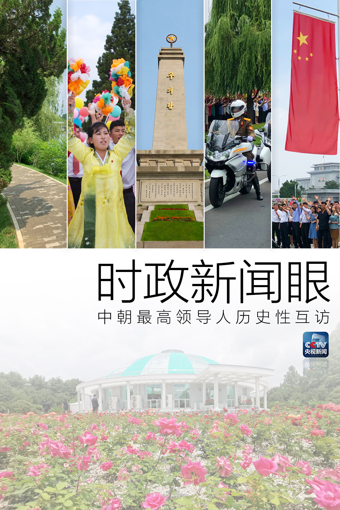 """中朝历史性互访 习近平表达""""三"""