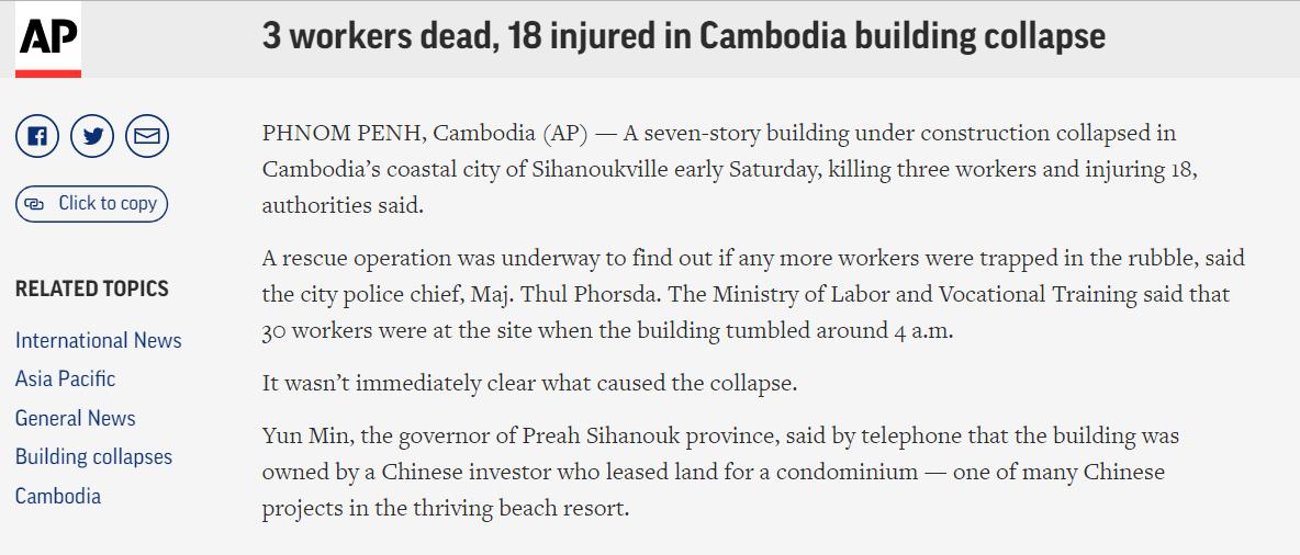 柬埔寨建筑倒塌致3死18�� 4名中