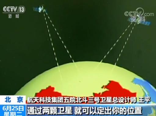 我国第46颗北斗导航卫星成功发射