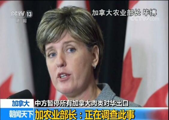 中方暂停所有加拿大肉类对华出口