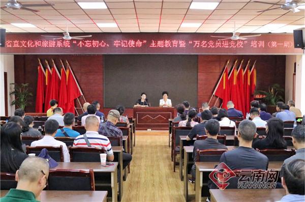 云南省直文旅系统主题教育读书班