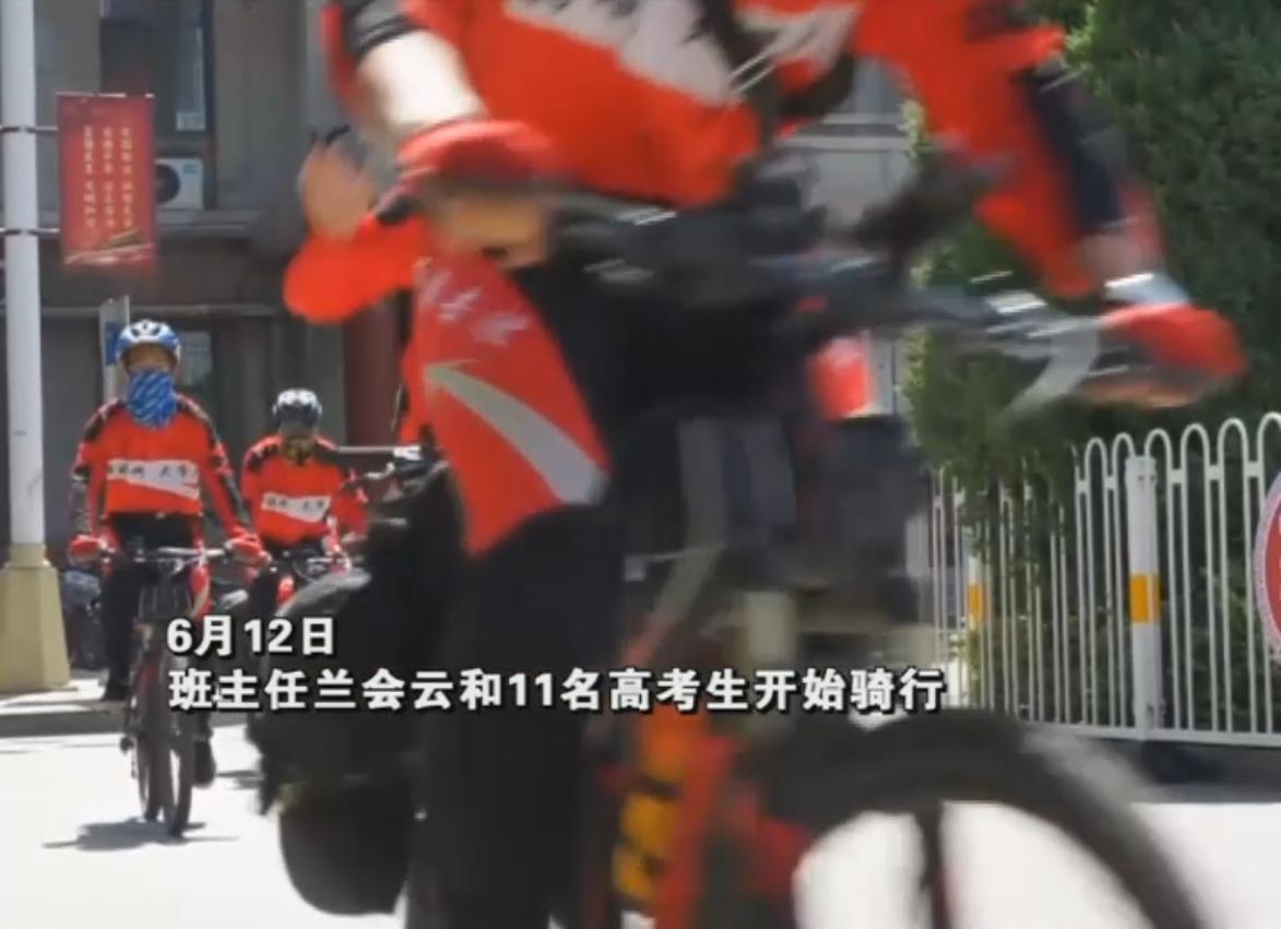 班主?#26410;?1名高考生千里骑行 读