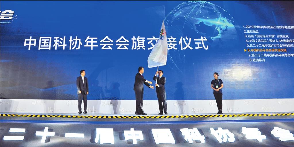 第二十一届中国科协年会在哈圆满
