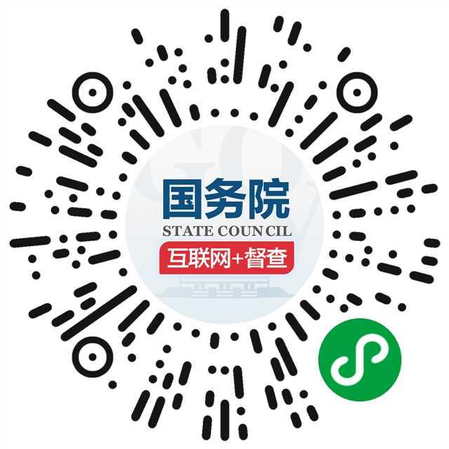 """关于国务院""""互联网+督查""""平台"""