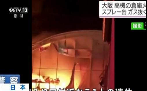 日本一公司仓库爆炸起火致1死3伤