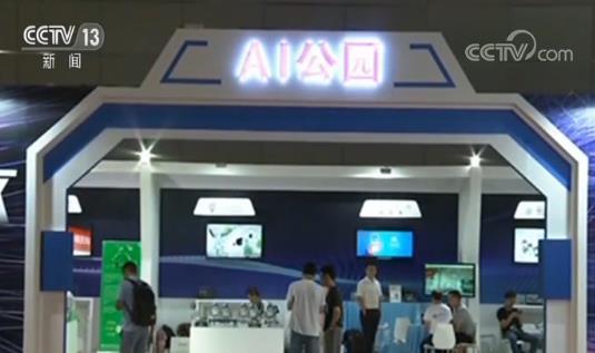"""第十八届中国互联网大会:""""AI"""""""