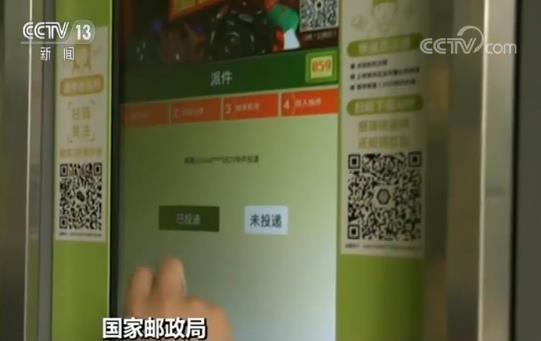 三人行网络班级 国家邮政局:智能快件箱管理办法10月1日施行