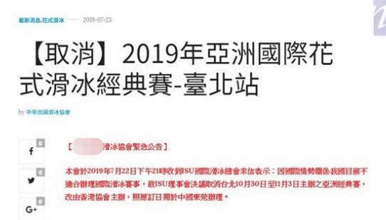 """羽田爱蓝色妖姬 花滑比赛台北站取消因""""大陆打压""""?台当局被打脸"""