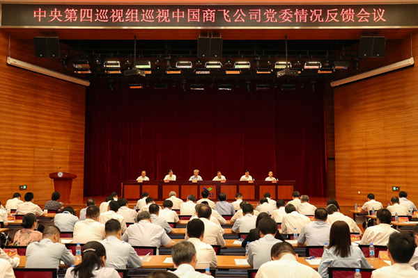 a210接触器 中央第四巡视组向中国商用飞机有限责任公司党委反馈巡视情况