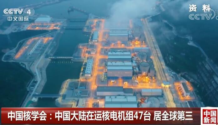 兰陵王花絮视频 中国核学会:中国大陆在运核电机组47台 居全球第三