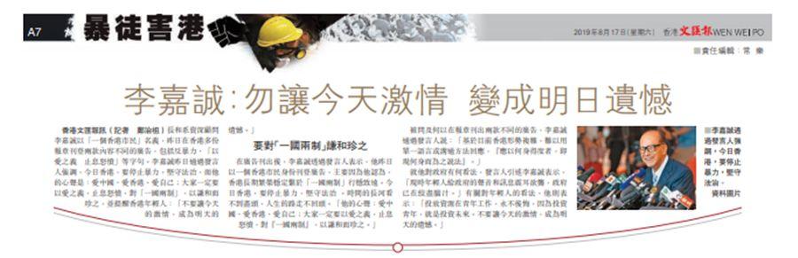 勒得斯拉 香港四大地产家族身家大幅缩水