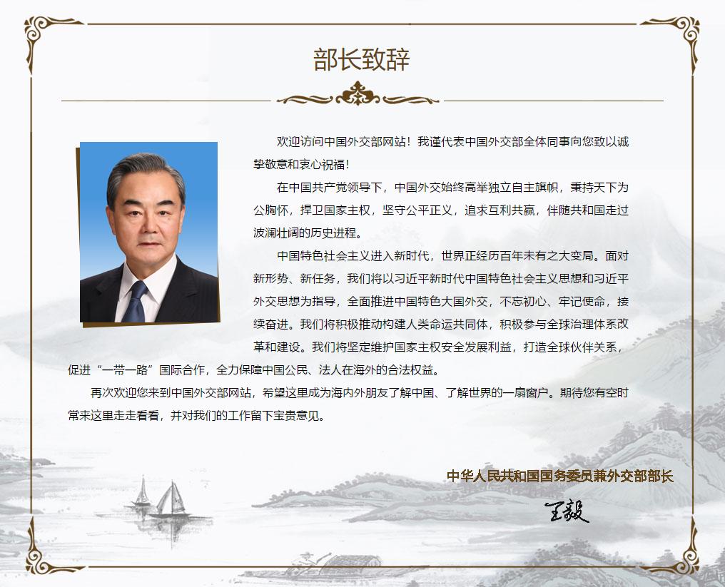 海强注塑机炮筒安装 外交部网站更新部长致辞 王毅:捍卫国家主权