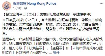 警員進入旺角一餐廳調查期間有人墜樓 港警回應
