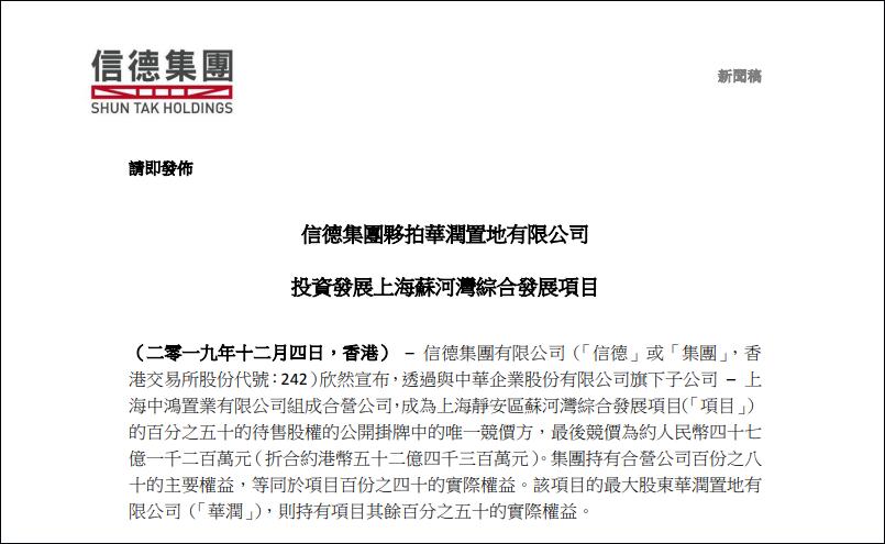 何超瓊47億接盤上海地塊 賭王家族看好內地房地產