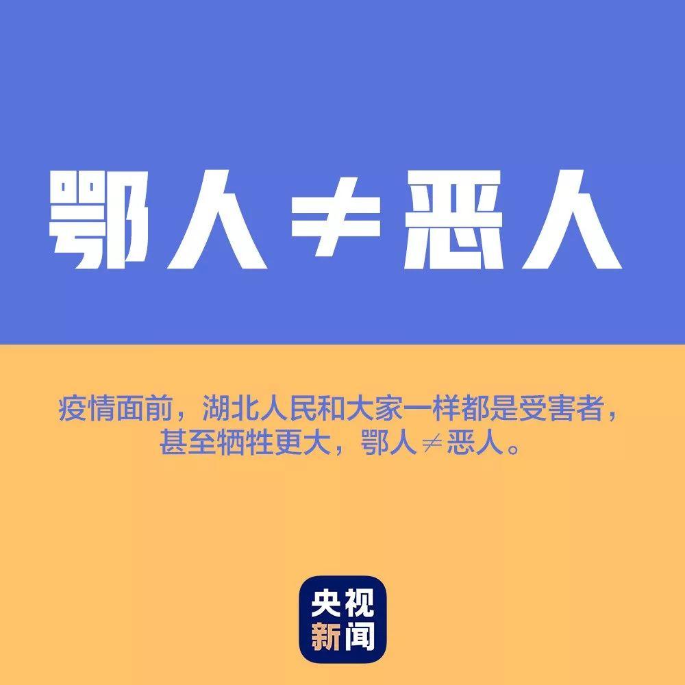 海霞:武汉人湖北人牺牲更大 不要歧视和嘲讽他们