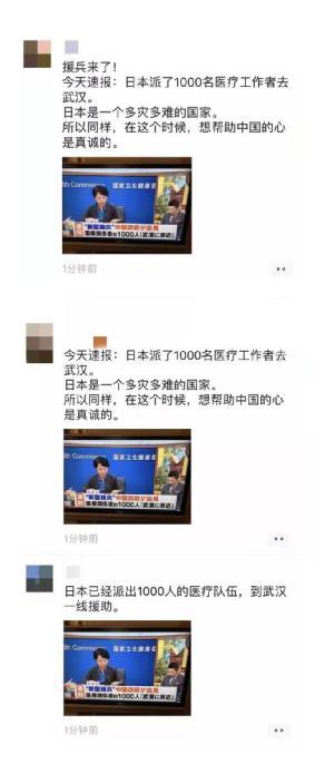 """辟谣!""""日本派遣1000人医疗队前往武汉""""是假消息"""