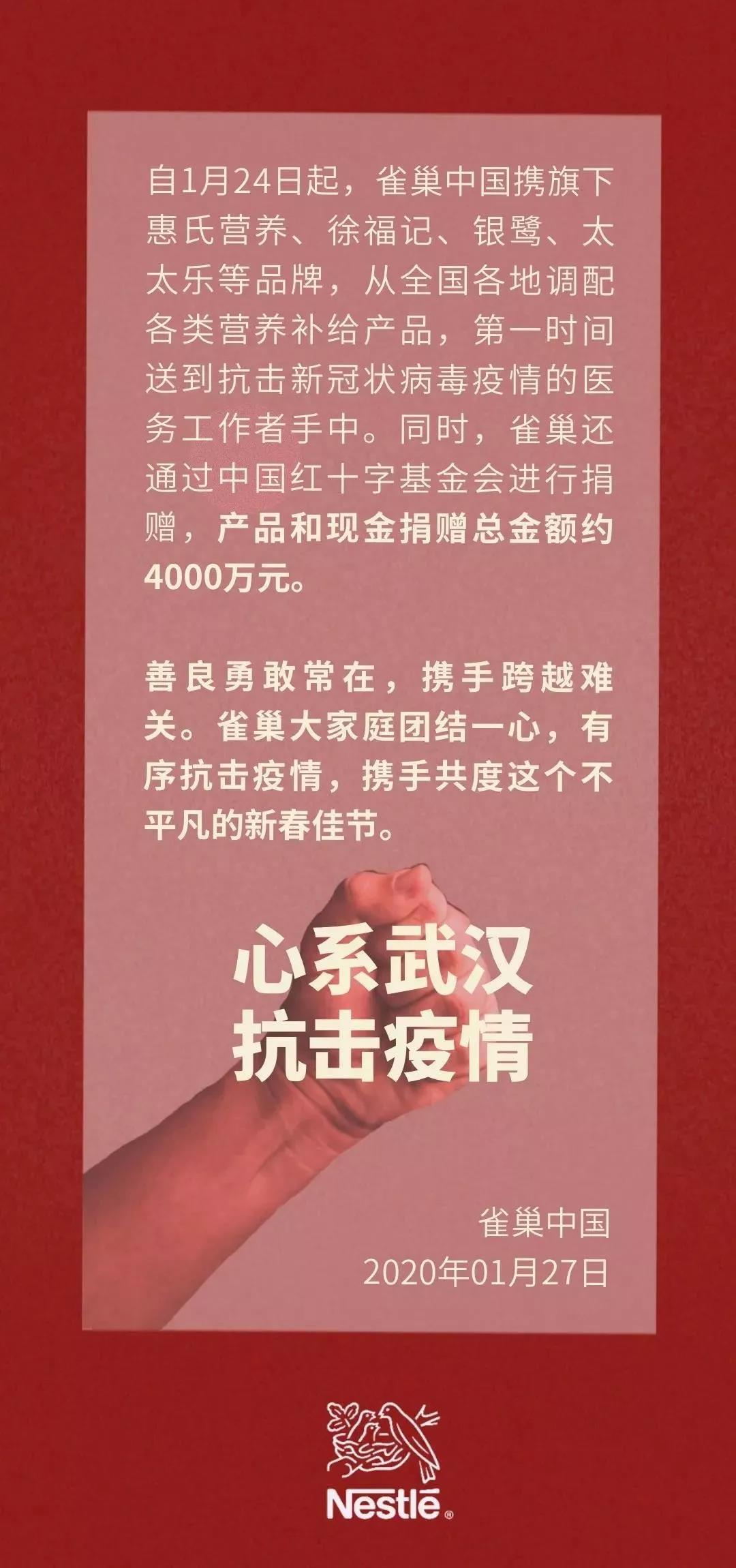 雀巢向中国红十字基金会捐4000万元款物抗击疫情