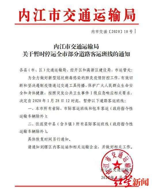 四川内江:暂停所有省际市际客运班线