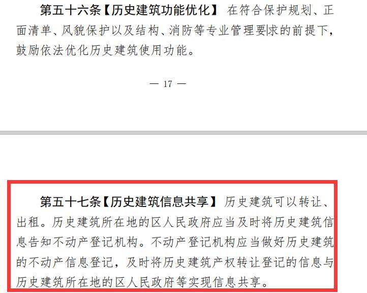 来源:《北京历史文化名城保护条例》修订(征求意见稿)