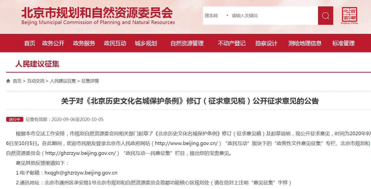 来源:北京市规划和自然资源委员会官网截图