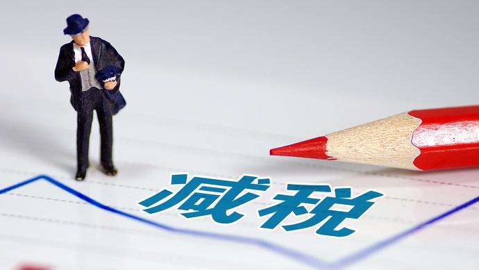 疫情冲击下,上海顶着压力,去年减了这么多税