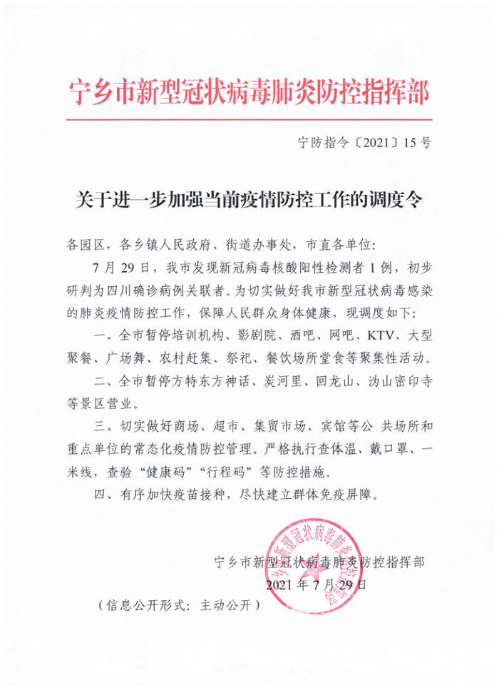 报告1例新冠阳性检测者,湖南宁乡连发六条调度令:四个街道开展全员核酸检测