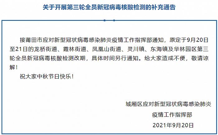莆田城厢区:龙桥街道、霞林街道等六地全员核酸检测改期