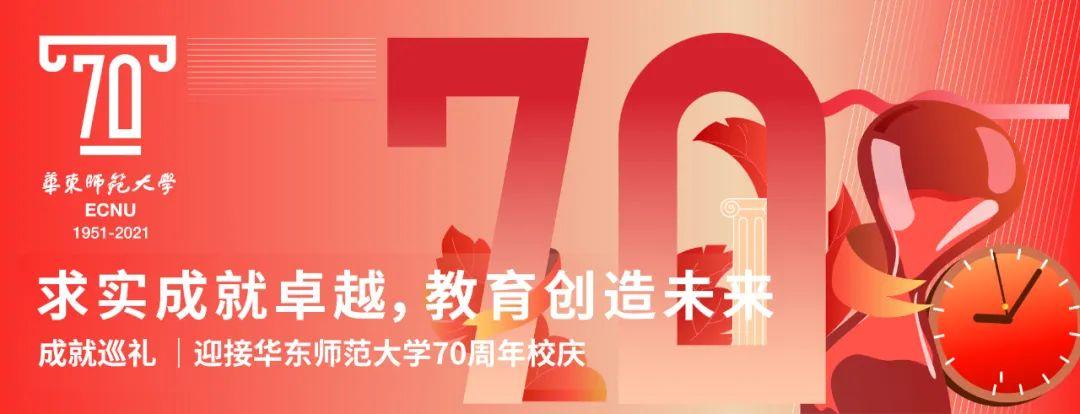 华东师大以卓越学术提供科技强国重要推动力
