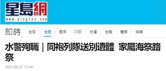 香港警务处高级督察林婉仪殉职,港媒:家属赴事发现场祭奠,同袍列队送别