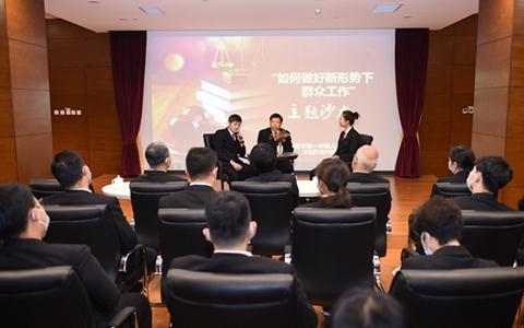 """天津一中院举办""""如何做好新形势下群众工作""""主题沙龙"""