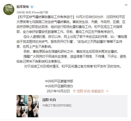 沈阳爆炸事故是饭店厨师忘关燃气引发?该地点三天两起爆炸?官方:不实