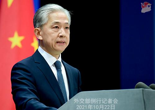 2021年10月22日外交部例行记者会(全文)